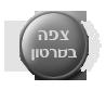 לצפייה - הרבי מליובאוויטש - נווה צדיקים - סרטון וידאו של הרבי מליובאוויטש - גלריית וידאו של גדולי ישראל