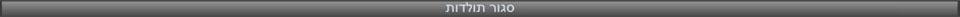 נווה צדיקים - גלריית וידאו של גדולי ישראל