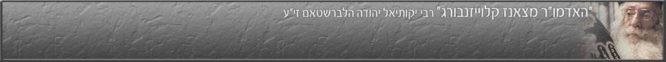 הרבי מצאנז קלוייזנבורג - רבי יקותיאל יהודה הלברשטאם